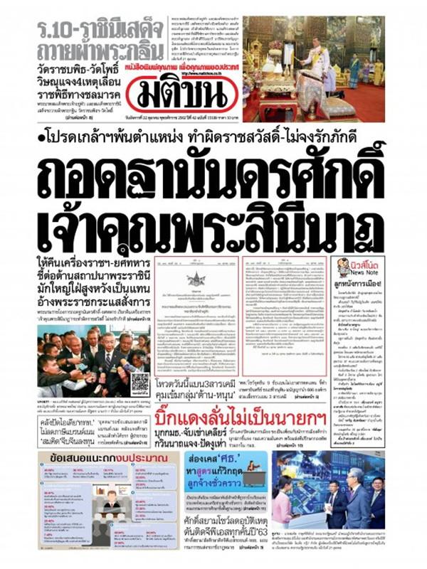 หนังสือพิมพ์มติชน วันอังคารที่ 22 ตุลาคม พ.ศ. 2562