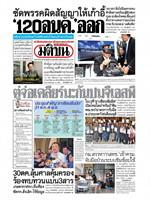 หนังสือพิมพ์มติชน วันอังคารที่ 29 ตุลาคม พ.ศ. 2562