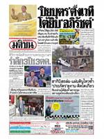 หนังสือพิมพ์มติชน วันอาทิตย์ที่ 13 ตุลาคม พ.ศ. 2562