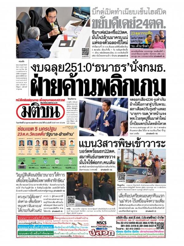 หนังสือพิมพ์มติชน วันอาทิตย์ที่ 20 ตุลาคม พ.ศ. 2562