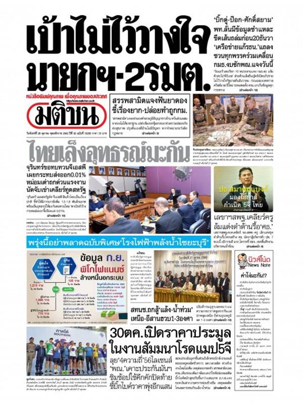 หนังสือพิมพ์มติชน วันจันทร์ที่ 28 ตุลาคม พ.ศ. 2562