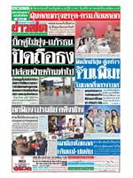 หนังสือพิมพ์ข่าวสด วันพุธที่ 2 ตุลาคม พ.ศ. 2562