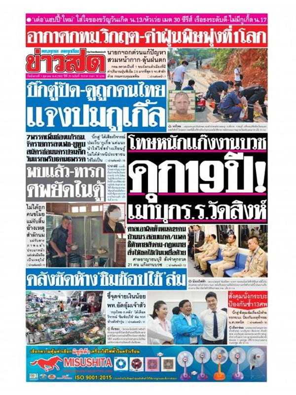 หนังสือพิมพ์ข่าวสด วันอังคารที่ 1 ตุลาคม พ.ศ. 2562