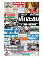 หนังสือพิมพ์ข่าวสด วันพุธที่ 23 ตุลาคม พ.ศ. 2562