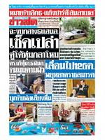 หนังสือพิมพ์ข่าวสด วันศุกร์ที่ 18 ตุลาคม พ.ศ. 2562