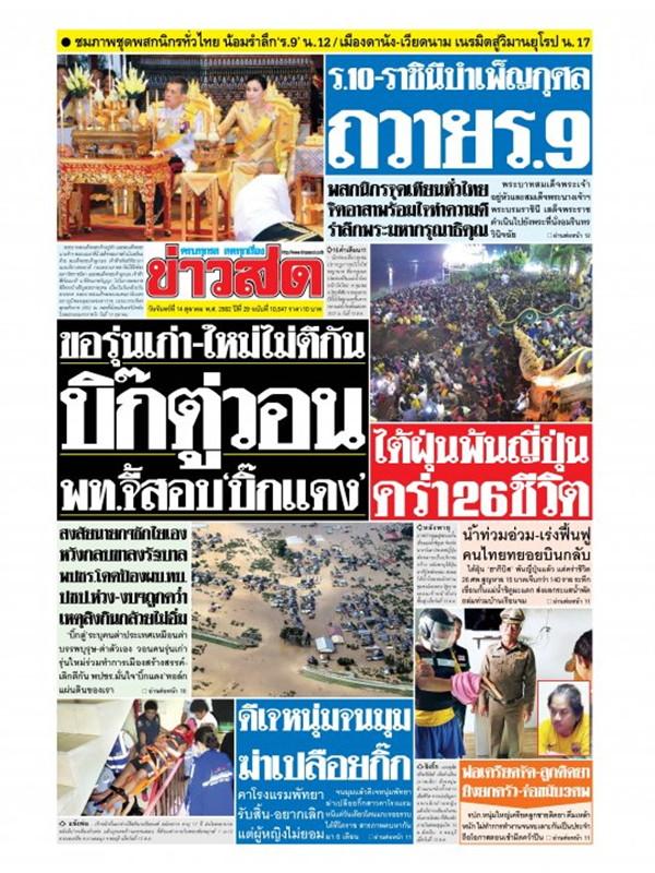 หนังสือพิมพ์ข่าวสด วันจันทร์ที่ 14 ตุลาคม พ.ศ. 2562