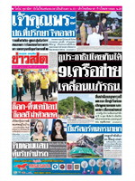 หนังสือพิมพ์ข่าวสด วันอังคารที่ 15 ตุลาคม พ.ศ. 2562