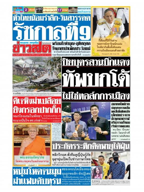 หนังสือพิมพ์ข่าวสด วันอาทิตย์ที่ 13 ตุลาคม พ.ศ. 2562