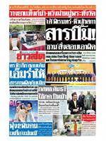 หนังสือพิมพ์ข่าวสด วันพฤหัสบดีที่ 31 ตุลาคม พ.ศ. 2562