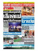 หนังสือพิมพ์ข่าวสด วันจันทร์ที่ 21 ตุลาคม พ.ศ. 2562