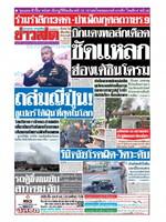 หนังสือพิมพ์ข่าวสด วันเสาร์ที่ 12 ตุลาคม พ.ศ. 2562
