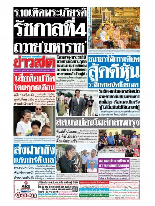 หนังสือพิมพ์ข่าวสด วันเสาร์ที่ 19 ตุลาคม พ.ศ. 2562