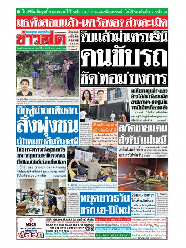 หนังสือพิมพ์ข่าวสด วันพุธที่ 30 ตุลาคม พ.ศ. 2562