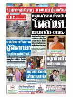 หนังสือพิมพ์ข่าวสด วันอาทิตย์ที่ 6 ตุลาคม พ.ศ. 2562