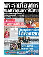 หนังสือพิมพ์ข่าวสด วันอังคารที่ 22 ตุลาคม พ.ศ. 2562