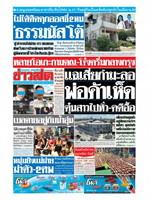 หนังสือพิมพ์ข่าวสด วันศุกร์ที่ 4 ตุลาคม พ.ศ. 2562