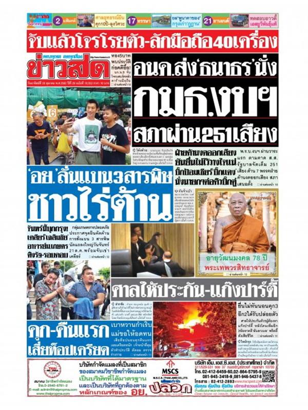 หนังสือพิมพ์ข่าวสด วันอาทิตย์ที่ 20 ตุลาคม พ.ศ. 2562