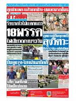 หนังสือพิมพ์ข่าวสด วันศุกร์ที่ 11 ตุลาคม พ.ศ. 2562