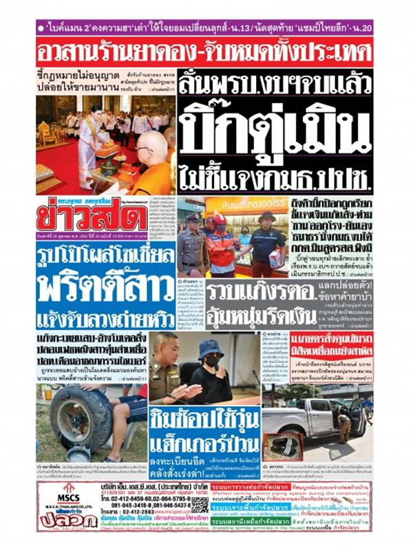 หนังสือพิมพ์ข่าวสด วันเสาร์ที่ 26 ตุลาคม พ.ศ. 2562