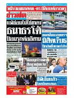หนังสือพิมพ์ข่าวสด วันศุกร์ที่ 25 ตุลาคม พ.ศ. 2562