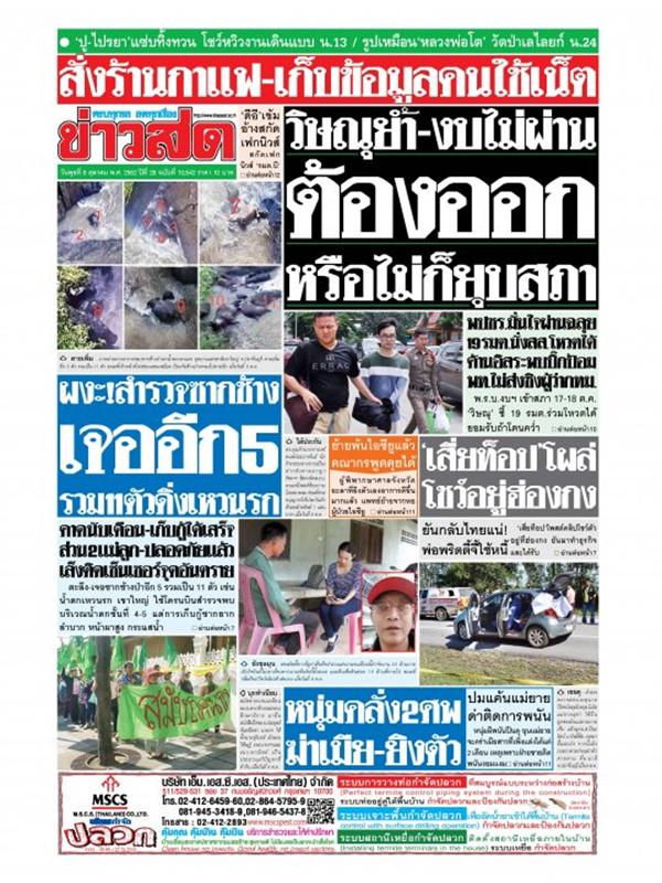 หนังสือพิมพ์ข่าวสด วันพุธที่ 9 ตุลาคม พ.ศ. 2562