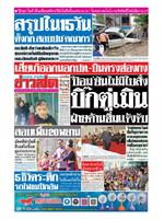 หนังสือพิมพ์ข่าวสด วันอังคารที่ 8 ตุลาคม พ.ศ. 2562