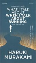 เกร็ดความคิดบนก้าววิ่ง WHAT I TALK ABOUT WHEN I TALK ABOUT RUNNING