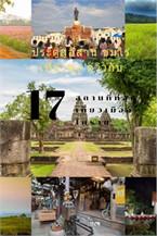 17 สถานที่ท่องเที่ยวเมืองโคราช (ฟรี)