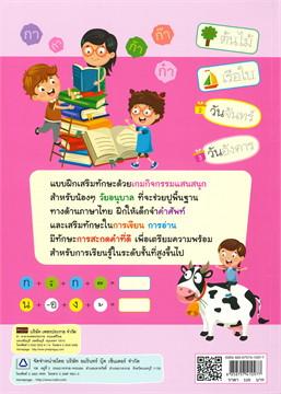 แบบฝึกเสริมทักษะ เก่งภาษาไทยอนุบาล 1-2-3