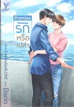 PROMISE รักหรือเปล่า