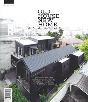 OLD HOUSE NEW HOME เก็บบ้านเก่า ปรับบ้านใหม่
