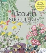 ไม้อวบน้ำ Succulents (พิมพ์ใหม่)