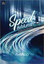 Speed ซิ่งใจไปหารัก