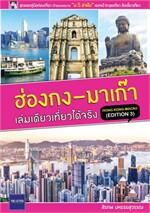 ฮ่องกง-มาเก๊า เล่มเดียวเที่ยวได้จริง (Edition 3)