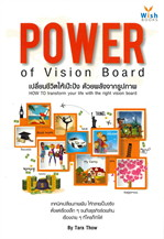 POWER of Vision Board