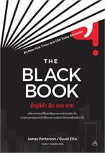 บัญชีดำ ลับ ลวง ตาย The Black Book