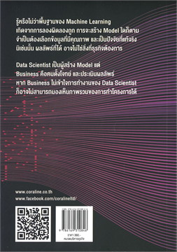 BIG DATA SERIES เล่ม 2