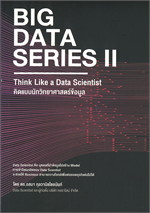 BIG DATA SERIES เล่ม 2