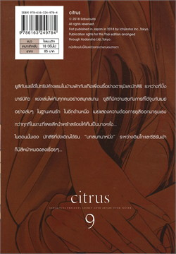 Citrus Vol.9 (Comic)