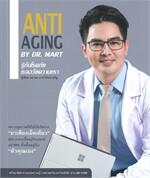 ANTI AGING BY DR.MART รู้ทันโรคภัยชะลอวัยความชรา