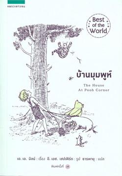 บ้านมุมพูห์ (ปกใหม่)