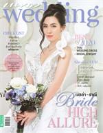แพรว Wedding ฉบับที่ 9 (ตุลาคม-ธันวาคม 2562)