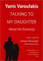 คุยกับลูกสาวเรื่องเศรษฐกิจ ประวัติศาสตร์ย่อของทุนนิยม