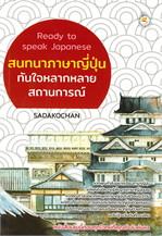 Ready to speak Japanese สนทนาภาษาญี่ปุ่นทันใจหลากหลายสถานการณ์