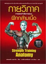 กายวิภาค การออกกำลังกายแบบฝึกกล้ามเนื้อ Strength Training Anatomy (ปกอ่อน)
