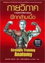 กายวิภาคการออกกำลังกายแบบฝึกกล้ามเนื้อ Strength Training Anatomy (ปกแข็ง)