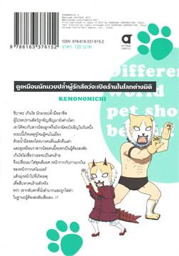 เคโมโนมิจิ ร้านสัตว์เลี้ยงในโลกแฟนตาซี เล่ม 2