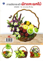การจัดกระเช้า ผักและผลไม้ (ฉบับสุดคุ้ม)