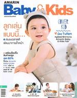 AMARIN BABY & KIDS ฉบับที่ 161 (น้องTufan)