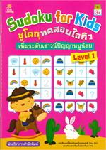Sudoku for Kids ซูโดกุ ทดสอบไอคิวเพิ่มระดับเชาว์ปัญญาหนูน้อย Level 1